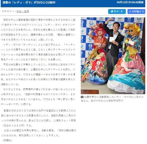 20180913東愛知新聞電子版