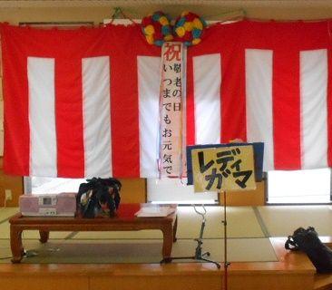 20190914敬老会ステージ