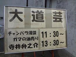 大道芸看板.jpg