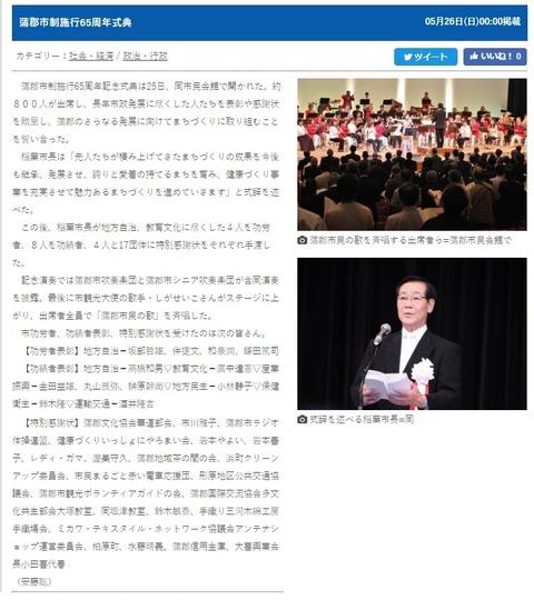 20190526東愛知新聞ネット記事