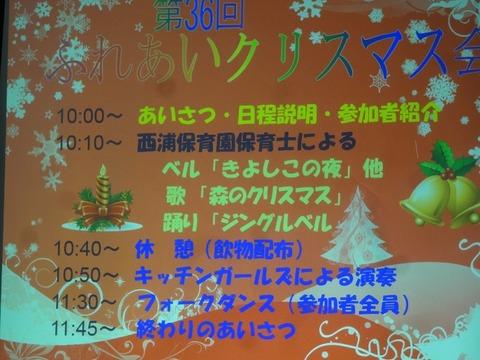 20161223社協Xmas会 (prgram)