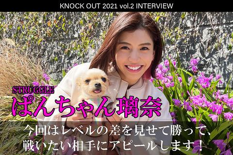 インタビュー_画像ぱんちゃん