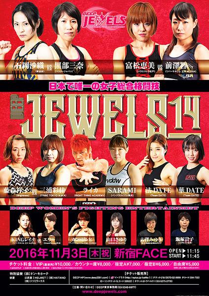 jewels14