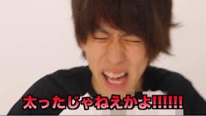 元日本一のYouTuberはじめしゃちょー、デブ過ぎて終わるwwwww