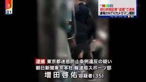 朝日新聞の記者が女性のスカート内盗撮で逮捕キタ━━━━━━━━━゚∀゚━━━━━━━━━━━