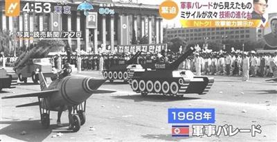 1968年の北朝鮮の軍事パレードwwwwwwwwwwwwww