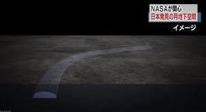 月の巨大空洞を宇宙飛行士の居住空間に NASA