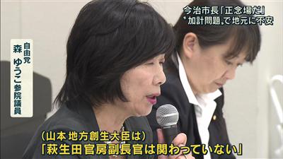 山本太郎(中卒)、東大卒揃いの内閣府職員を完全論破wwwwww