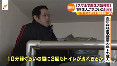 9人切断容疑者の階下の住人、証言をなぜか顔出し報道される