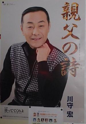 川守宏★新曲『待っててくれよ』高島じゅん作詞作品
