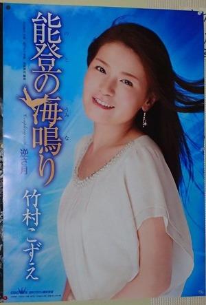 竹村こずえ☆新曲『能登の海鳴り』