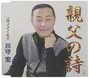 川守宏『待っててくれよ』