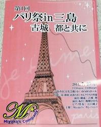 パリ祭In三島プログラム表紙