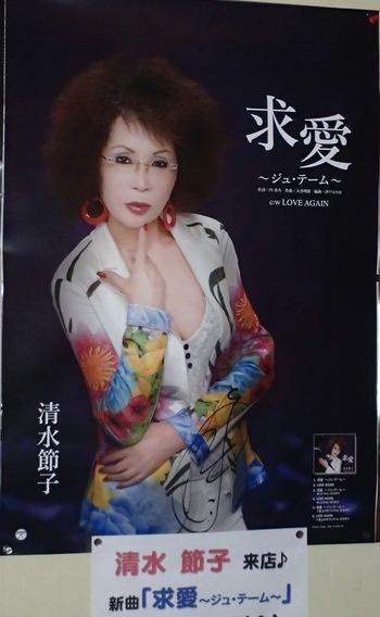新曲『求愛 〜ジュ・テーム〜』清水節子