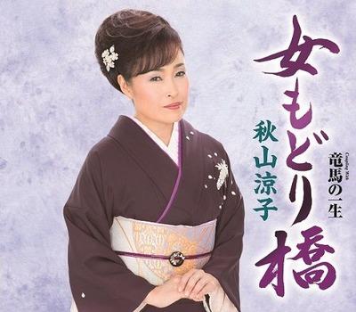 新曲『女もどり橋』 秋山涼子