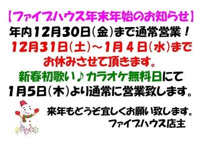 ファイブハウス年末年始お知らせ2012-002