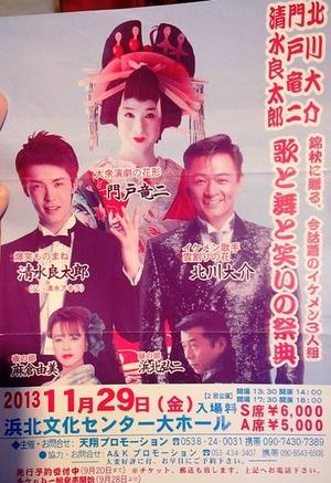 歌と舞と笑いの祭典 北川大介・門戸竜二・清水良太郎