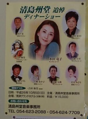 清島州堂&追悼ディナーショー