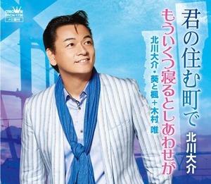 『君の住む町で』北川大介
