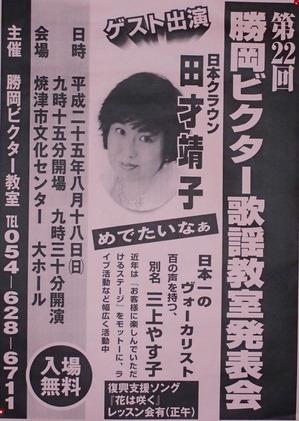 勝岡カラオケ教室