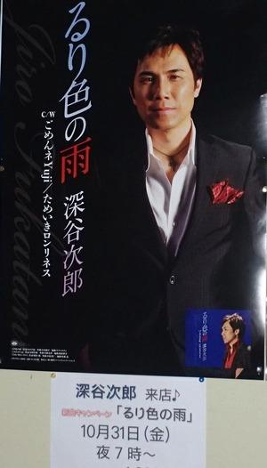 新曲『るり色の雨』深谷次郎(フカタニジロウ)