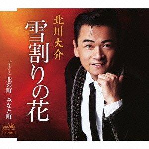 2月6日発売『雪割りの花』