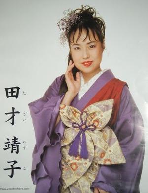 ガイドボーカル歌手田才靖子さん