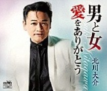 北川大介 「男と女/愛をありがとう」