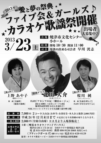 カラオケ歌謡祭ポスター