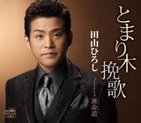 最新曲『とまり木挽歌』田山ひろしさん