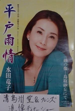 水田竜子さん