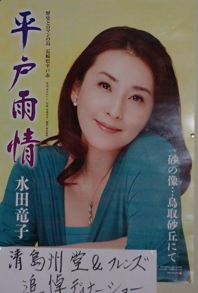 水田竜子の画像 p1_35
