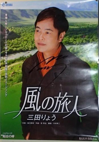 三田りょう☆『風の旅人』