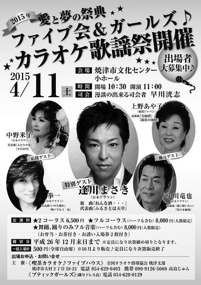 2015カラオケ歌謡祭ポスター