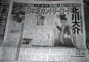 日刊スポーツ記事