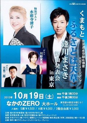 「ふるさとは天草」新曲発表会in東京