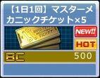 go5475
