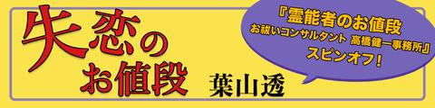 失恋のお値段_赤紫