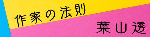 5_作家の法則_葉山透