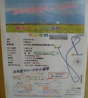 20130324_race