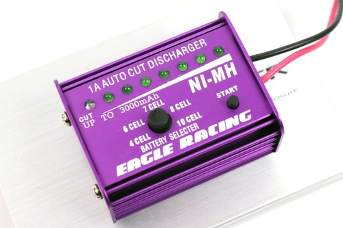 できる放電器