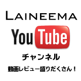 Laineema YouTubeチャンネル