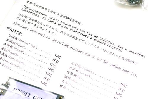 説明書はまさかの日本語表記有り