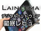 Laineema デジタルハードウェア徹底レビュー