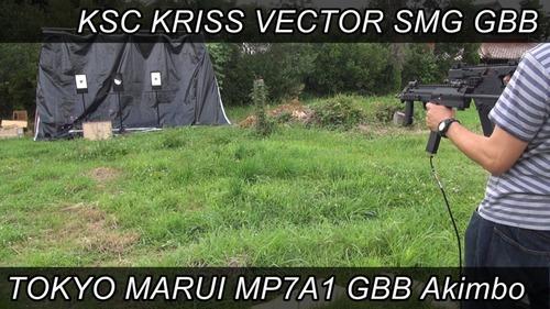 MARUI MP7 GBB KSC KRISS VECTOR Akimbo