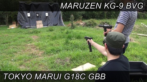 MARUZEN KG-9 BVG MARUI G18C GBB