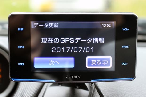 GPSデータの更新