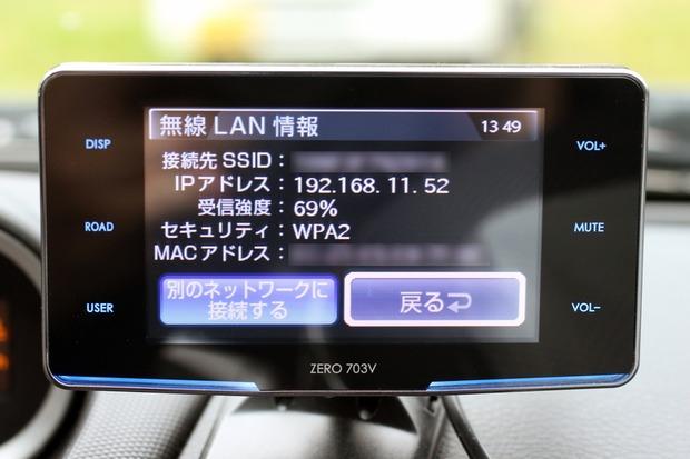 無線LAN情報が表示