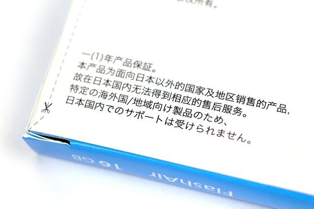 日本国内ではサポートは一切受けることができない