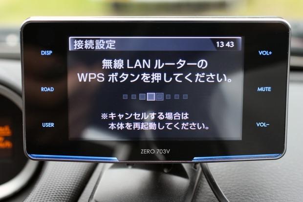 WPS機能で接続